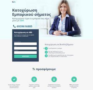 σχεδιασμος-landing-page-slbl