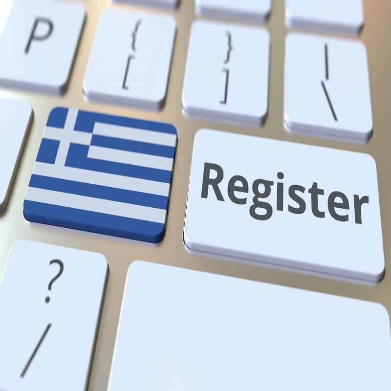 Κατοχυρωμένο εμπορικό σήμα στην Ελλάδα