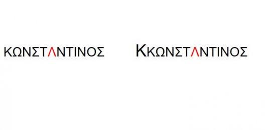 epiloges-emporikou-simatos-gia-katoxirosi-kwnstantinos-slbl.gr